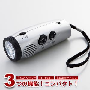 LEDラジオライト AM/FM | 防災ラジオ 防災グッズ 防災 ラジオ ライト LEDライト ラジ...