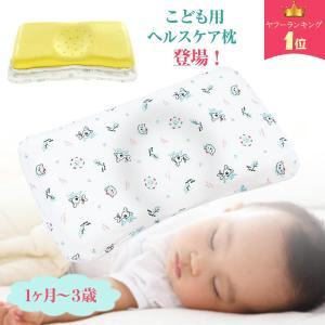 ヤフー1位常連 Adokoo ベビー枕 赤ちゃん 枕 向き癖防止枕 絶壁頭 まくら 斜頭 快眠 寝姿...