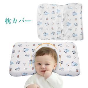 送料無料 ヤフー1位 Adokoo ベビー枕カバー 子供 枕カバー 洗替え用 ピロケース ピローケー...