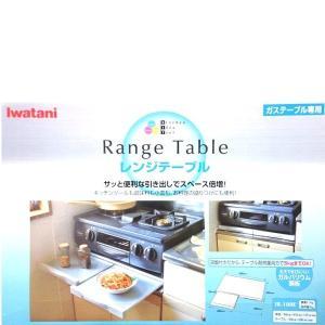 イワタニ レンジテーブル IR-100E|kurashiichibankan