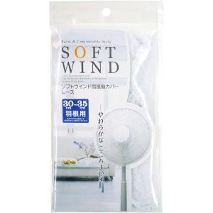 オカトー ソフトウインド 扇風機カバー レース WH|kurashiichibankan