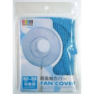 オカトー Color Mode Neo  扇風機カバー BL 30~35|kurashiichibankan