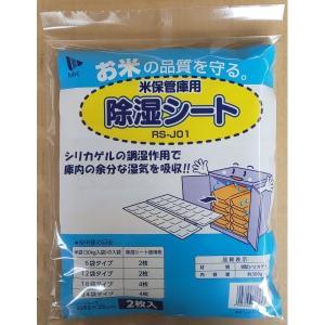 エムケー 米保管庫用 除湿シート RS-J01|kurashiichibankan