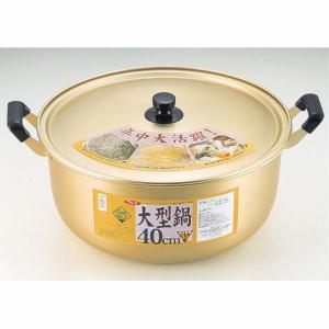 パール金属 H-1785 クックオール アルミ大型鍋 40cm  満水容量21.5L|kurashiichibankan