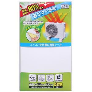 ワイズ エアコン室外機の熱線反射シール EC-011 【約20x33cm 4枚入り】|kurashiichibankan