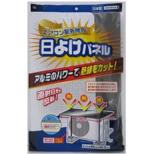 ワイズ エアコン室外機の日よけパネル SX-010【サイズ 約80x48.5cm】|kurashiichibankan