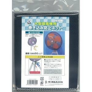 新北九州工業 A600-1N 大型扇風機用 巻き込み防止ネット|kurashiichibankan