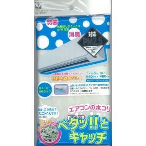 新北九州工業 E315-1W エアコン用フィルター ペタッとキャッチ 無地 1枚入|kurashiichibankan