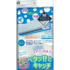 新北九州工業 E315-1H エアコン用フィルター ペタッとキャッチ ハイビスカス 1枚入|kurashiichibankan