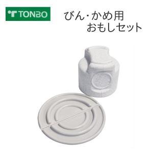トンボ びんかめ用 おもしセット|kurashiichibankan
