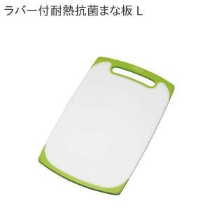 トンボ NEW ラバー付耐熱抗菌まな板 L|kurashiichibankan