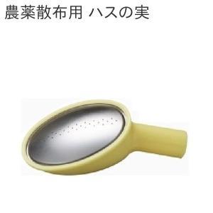 トンボ 農薬散布用 ハスの実 イエロー|kurashiichibankan