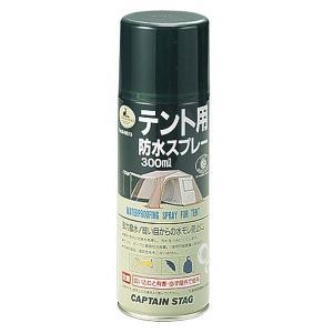 キャプテンスタッグ M-9573 テント用防水スプレー300mL