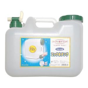 プラテック 水缶 コック付き  12L BUB-12|kurashiichibankan