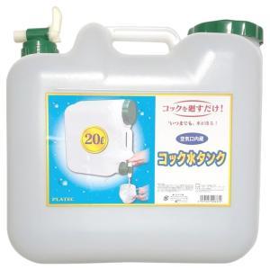 プラテック 水缶 コック付き  20L BUB-20|kurashiichibankan
