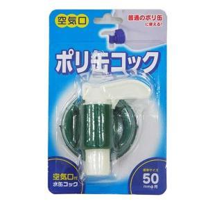 プラテック 水缶用コック BUB-03  50mm用|kurashiichibankan