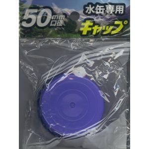 プラテック 水缶用青キャップ PCB-05 50mm|kurashiichibankan