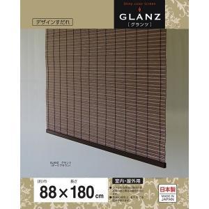 三宅製簾 PPすだれ グランツ 88×180 ダークブラウン|kurashiichibankan