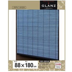 三宅製簾 PPすだれ グランツ 88×180 ブルー kurashiichibankan
