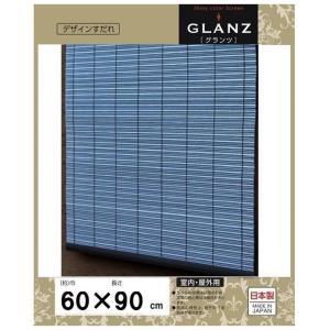 三宅製簾 PPすだれ グランツ 60×90 ブルー 小窓用 kurashiichibankan