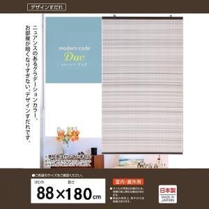 三宅製簾 PPすだれ モダンコーデデュオ 88×180 DUGY  kurashiichibankan