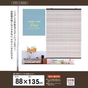 三宅製簾 PPすだれ モダンコーデデュオ 88×135 DUGY  kurashiichibankan
