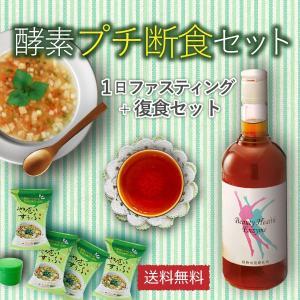 ダイエット酵素で1日半のプチ断食。49kcal低カロリーのやさいすうぷ(蕎麦の実スープ)10食+特典...