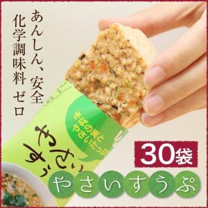ダイエットにそばの実 やさいすうぷ30袋セット フリーズドライ食品 個包装...