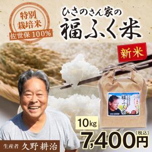 平成29年度新米 減農薬米 長崎産ヒノヒカリ 白米・玄米10...