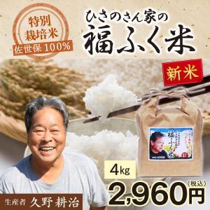 平成29年度新米 減農薬米 長崎産ヒノヒカリ 白米・玄米5k...