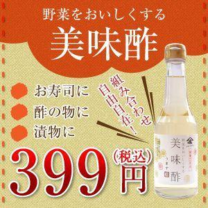 美味酢 300ml 調理酢