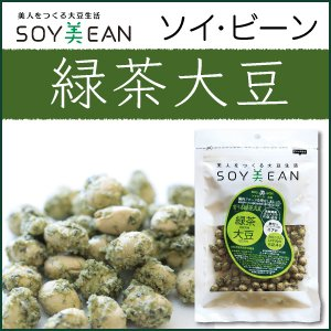SOY美EAN 緑茶大豆
