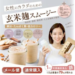 置き換え ダイエット スムージー ドリンク  酵素 玄米麹 スムージー おから 雑穀 黒糖きなこ味 ...