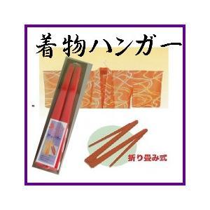 きものハンガー 折りたたみ式【携帯用】【着物】