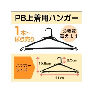 プラスチックハンガー PB上着用ハンガー バラ売り【引越し・整理・整頓】【衣類収納・クリーニング】