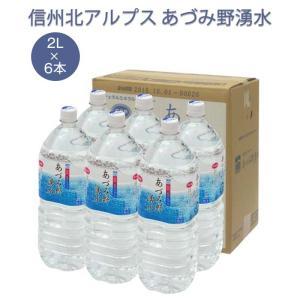 【送料無料】あづみ野湧水 2L 6本 1箱 日本の名水百選 湧き水 信州 北アルプス あづみ野湧水 2l 湧水 軟水 ミネラルウォーター 水|kurashikan