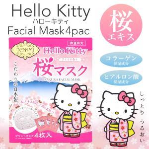 Hello Kitty ハローキティ フェイシャルエッセンスマスク 4枚入り 桜マスク 日本製 キティちゃん プリントマスク フェイスマスク フェイスパック|kurashikan