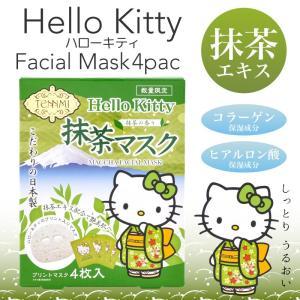 Hello Kitty ハローキティ フェシャルエッセンスマスク 4枚入り 抹茶マスク 日本製 キティちゃん 抹茶 プリントマスク フェイスマスク フェイスパック|kurashikan