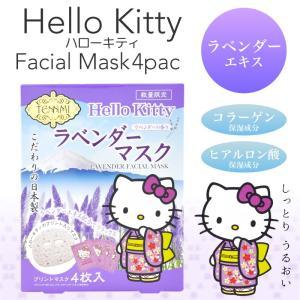 Hello Kitty ハローキティ フェイシャルエッセンスマスク 4枚入×2個セット ラベンダマスク 日本製 キティちゃん プリントマスク フェイスマスク|kurashikan