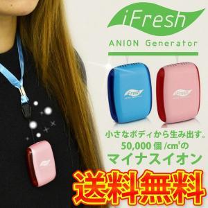 【送料無料】イオン発生機 携帯miniイオン発生器 i-Fresh ピンク ブルー 花粉対策 空気清浄機 プラズマイオン|kurashikan