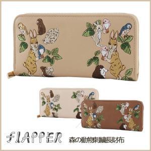 FLAPPER 長財布 レディース 財布 小銭入れ カードポケット 動物 刺繍 おしゃれ かわいい おすすめ 人気 kurashikan
