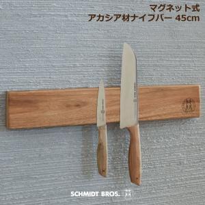 マグネット式 アカシア材 ナイフバー 45cm 磁石 ナイフラック 業務用 木製 マグネットナイフラック おしゃれ ウッド カフェ|kurashikan