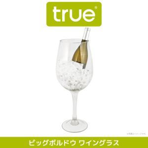 【送料無料】true トゥルー 正規品 ワイングラス 特大 ワインクーラー おしゃれ 1本用 コルク ストック ブランド ワイン シャンパン クーラー インテリア|kurashikan