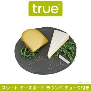 true トゥルー 正規品 スレート チーズボード チョーク セット ラウンド サークル 石 お皿 おしゃれ お皿 ブランド 素敵なお皿 スレートストーン プレート|kurashikan