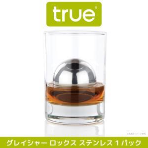 true トゥルー 正規品 グレイシャー 1個 ボール ステンレス 解けない氷 アイスキューブ アイスボール ギフトボックス おしゃれ ステンレス製 ウィスキー|kurashikan