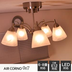 シャンデリア 照明 aircorno おしゃれ リビング ダイニング 照明器具 天井照明 5灯 LED対応 ペンダントライト 6畳 ガラス 明るい シンプル 北欧|kurashikan