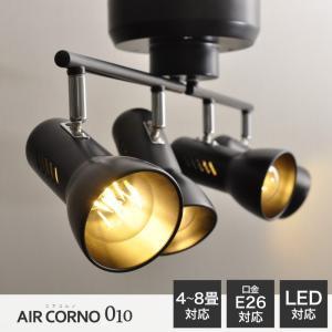 シーリングライト リビング照明 aircorno ダイニング照明 おしゃれ  LED対応 スポットライト 天井照明 間接照明 カフェ 北欧 4灯|kurashikan