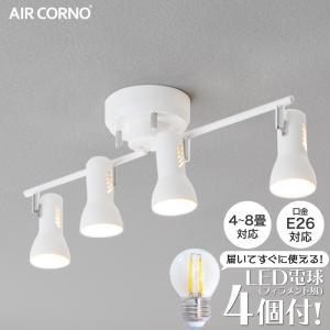 シーリングライト 4灯 電球付 スポットライト おしゃれ led 6畳 8畳 シーリング aircorno 天井照明 間接照明 インテリア照明 ライト 照明 LEDシーリングライト|kurashikan