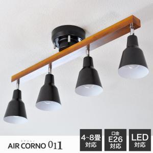 シーリングライト 照明 LED 4灯 6畳 8畳 北欧 おしゃれ スポットライト 天井照明 間接照明 インテリア照明  LED電球対応 ダイニング用 リビング用 北欧 天然木