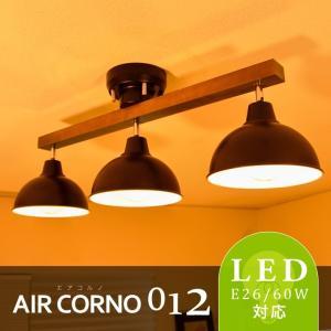ペンダントライト aircorno ダイニング 照明 おしゃれ 北欧 3灯 LED シーリングライト  6畳 8畳 天井照明 間接照明 食卓 リビング 木目 モダン|kurashikan